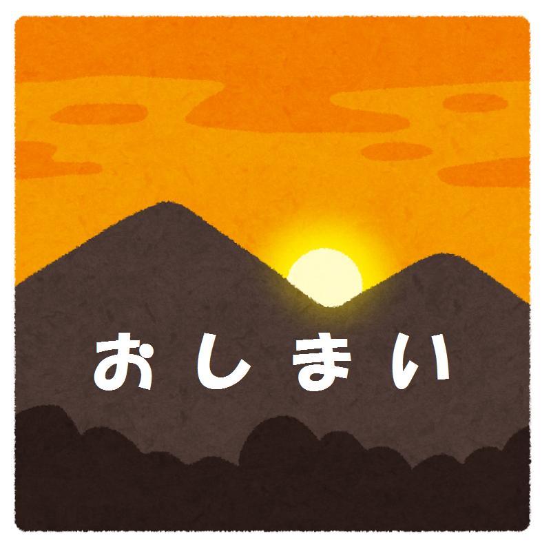 oshimai