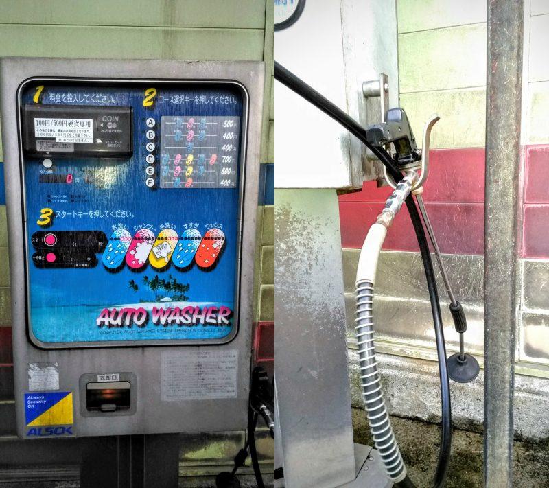 コイン洗車場2