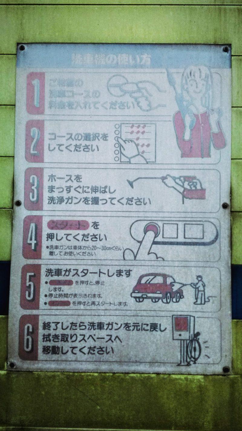 コイン洗車場 説明