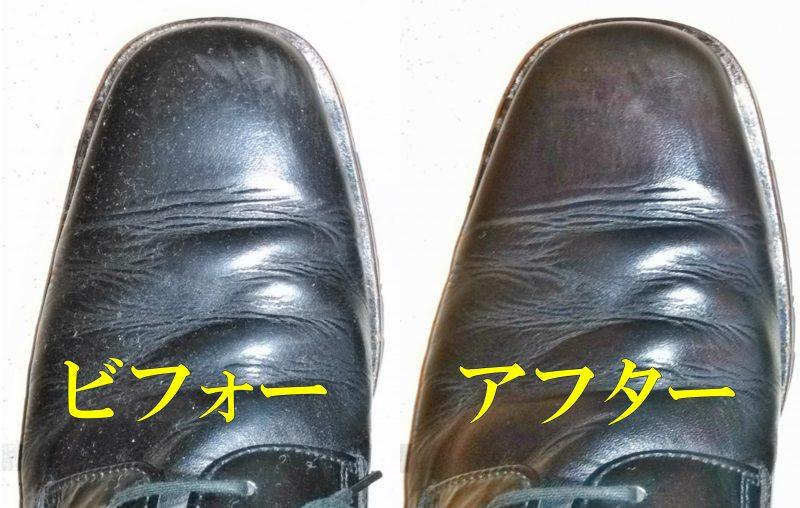 革の達人「極」で靴磨き ビフォーアフター