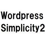 WordPressのSimplicity1子テーマを二度手間なしでSimplicity2にバージョンアップ