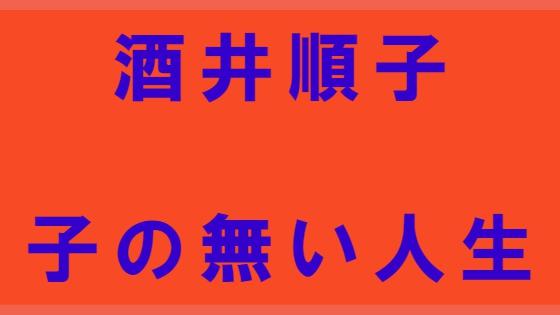 酒井順子『子の無い人生』