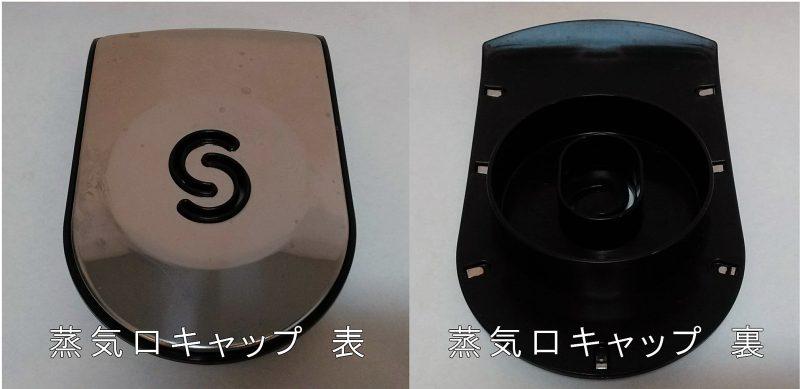 蒸気口キャップの表と裏