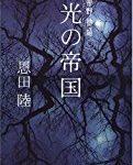 恩田陸のおすすめ小説10選、好みじゃない小説5作