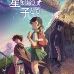 新海誠アニメ映画『星を追う子ども』感想 喪失をめぐる王道ファンタジー