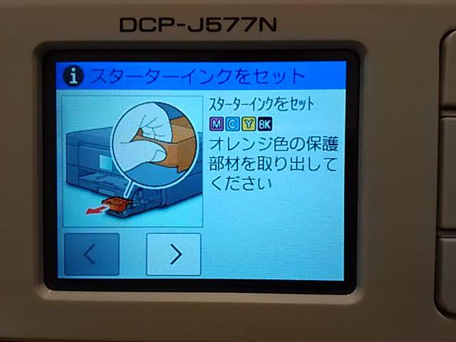 液晶画面がセットアップ方法を教えてくれます。