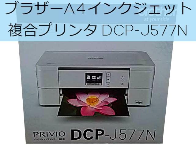 ブラザーのプリンター DCP-J577N(A4インクジェット複合機)