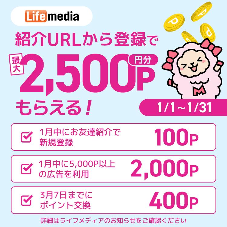 ライフメディア紹介URLから登録で最大2,500P!